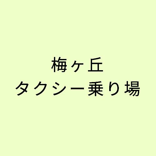 梅ヶ丘 タクシー