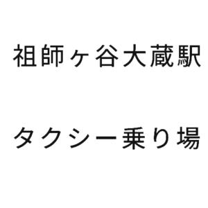 祖師ヶ谷大蔵駅タクシー乗り場