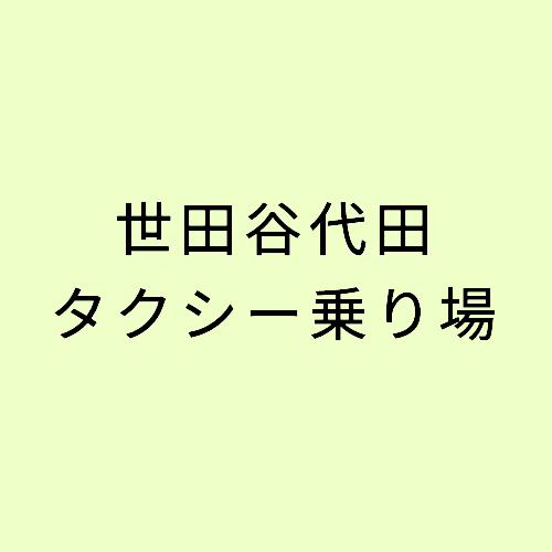 世田谷代田 タクシー