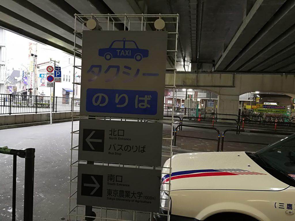 経堂駅タクシー乗り場