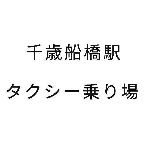 千歳船橋駅タクシー乗り場