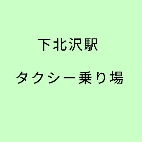 下北沢駅タクシー乗り場