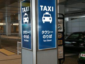 優良タクシー乗り場