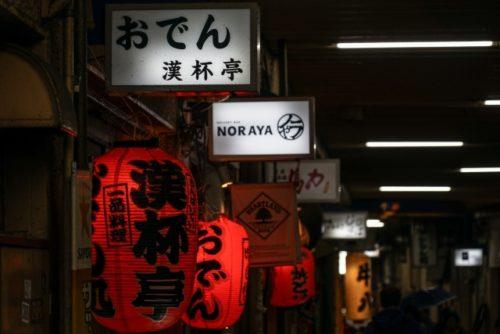 高円寺飲み屋街