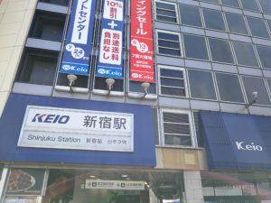 新宿駅西口出口