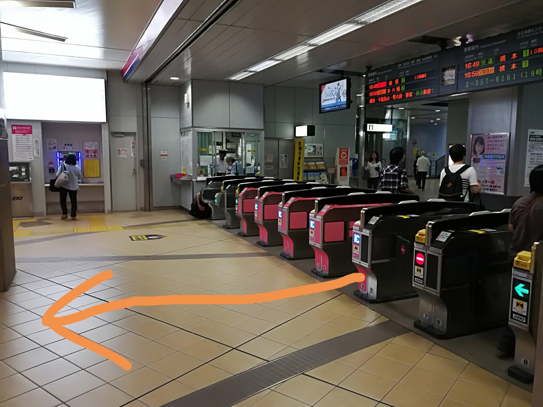 京王永山駅改札