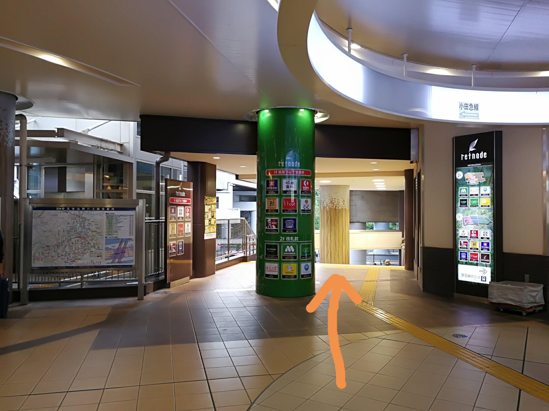 京王永山駅階段