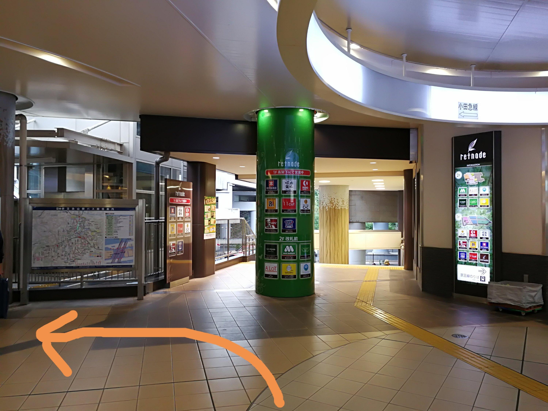 京王永山駅階段手前