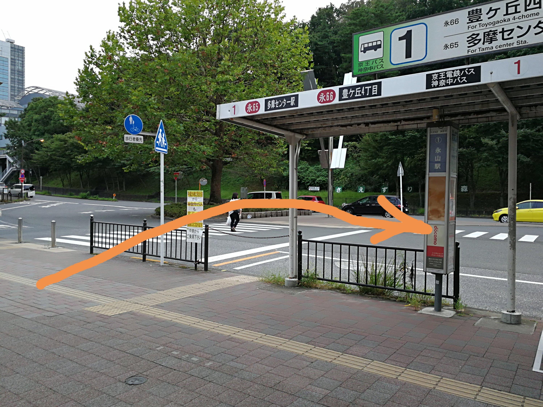 京王永山駅横断歩道