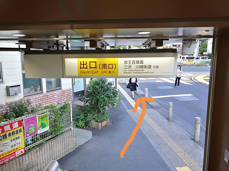 百草園エレベーター南口