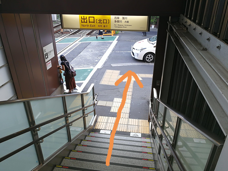 百草園駅北口出口