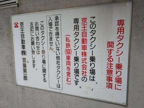 八幡山駅タクシー乗り場