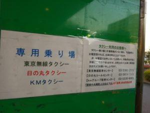 関東中央病院 タクシー会社