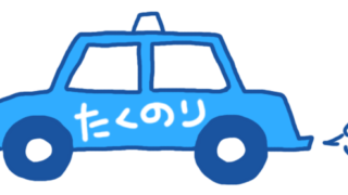 荏原町駅 タクシー乗り場