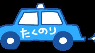 洗足駅 タクシー乗り場