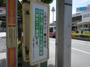 吉祥寺駅北口タクシー乗り場
