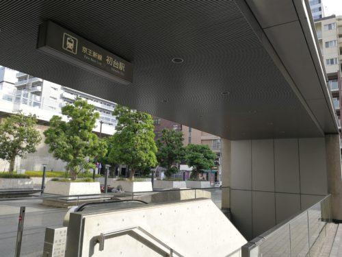 初台駅入口