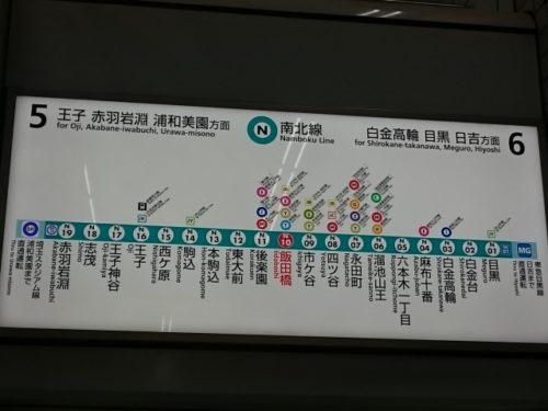 東京メトロ南北線