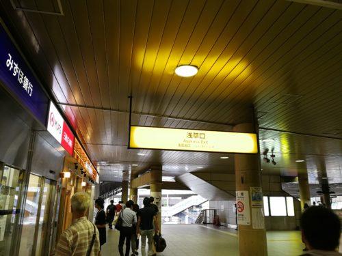 上野駅浅草口