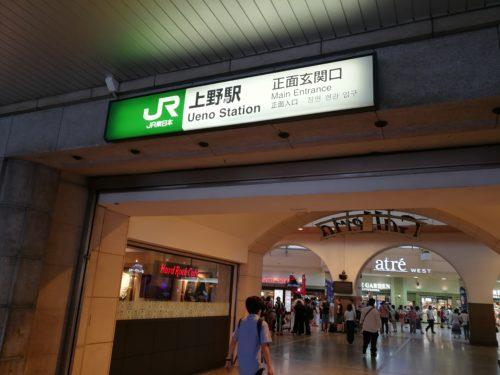 上野駅正面玄関口