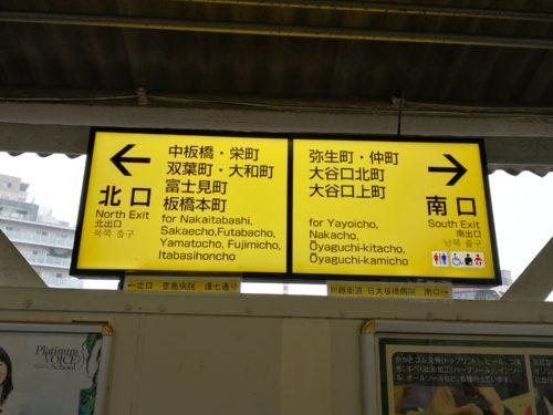 中板橋駅出口