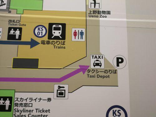 京成上野タクシー乗り場への案内