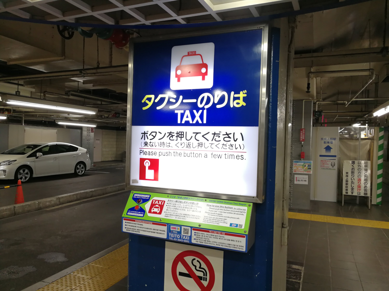 京成上野駅タクシー乗り場