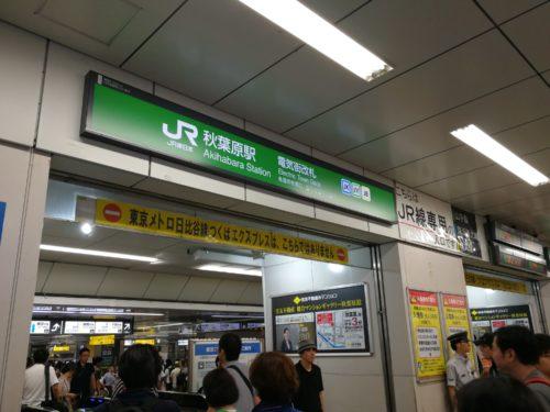 秋葉原駅電気街口
