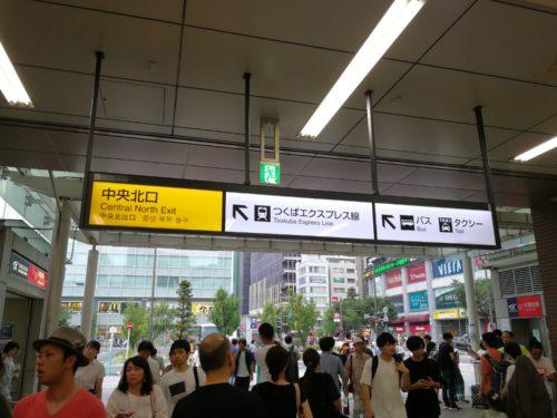 秋葉原駅中央北口