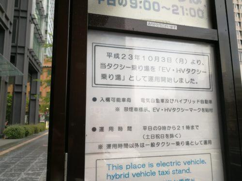 EV・HVタクシー乗り場の説明
