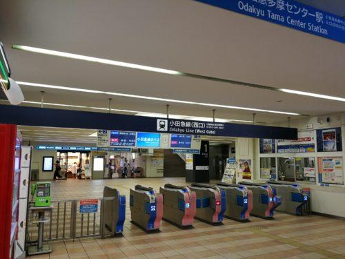 小田急多摩センター駅西口改札