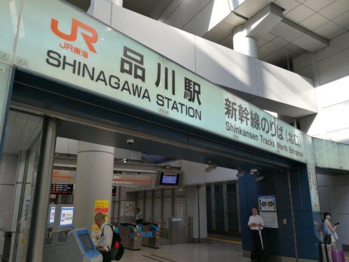 品川駅新幹線のりば