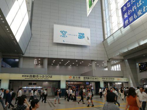 品川駅新幹線改札
