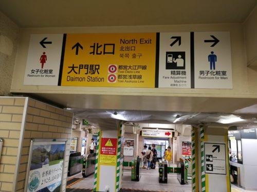 浜松町駅北口改札