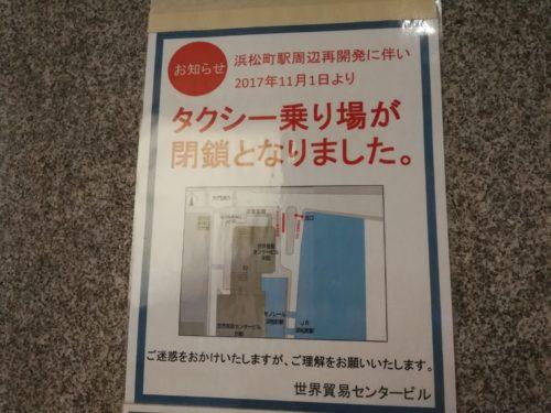 浜松町駅タクシー乗り場廃止
