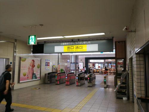 聖蹟桜ヶ丘駅改札