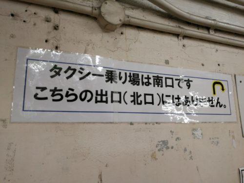 鶯谷駅タクシー乗り場