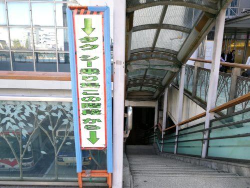 府中駅階段タクシー乗り場案内