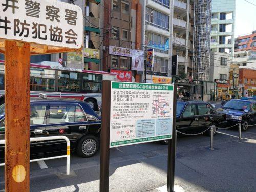 武蔵関駅前