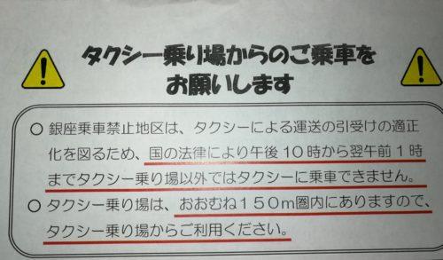 銀座タクシー乗車禁止地区 時間帯