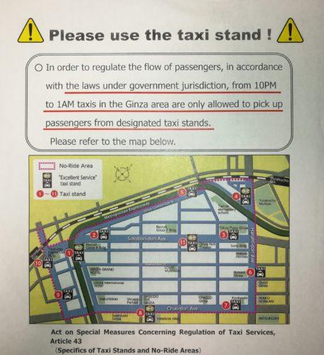 銀座乗車禁止地区 英語