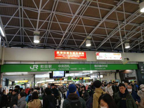 JR町田駅改札