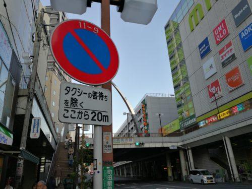 町田駅タクシー乗り場標識