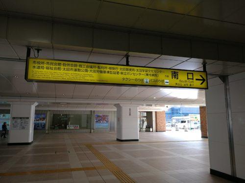 太田駅南口看板