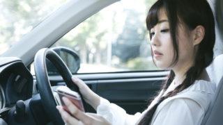 運転中のスマホ