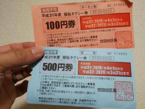 タクシー福祉券
