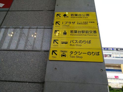 若葉台駅タクシー案内