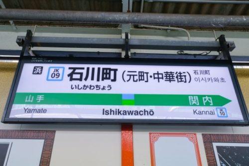 石川町(元町・中華街)駅