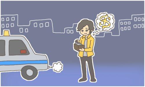 二宮和也 タクシー