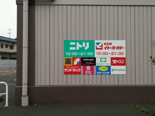 梅島陸橋前の複合施設